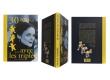 30 ans avec Les Triplés - Couverture et dos - (c) Stripologie.com