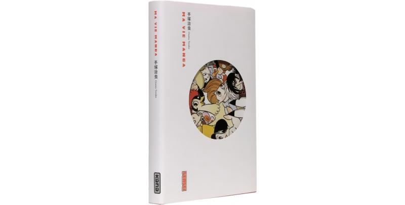 Ma vie manga - Couverture - (c) Stripologie.com