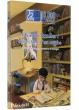 Manga 10 000 images - numéro 2 - Osamu Tezuka - Couverture - (c) Stripologie.com