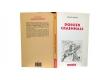 Dossier Craenhals - Couverture dépliée - (c) Stripologie.com